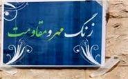 زنگ مهر و مقاومت در 1009 مدرسه استان سمنان نواخته میشود