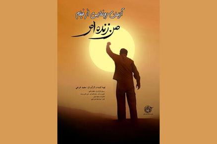 مستند «من زنده ام» رونمایی میشود