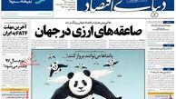 روزنامه های اقتصادی شنبه 4 اسفند 97