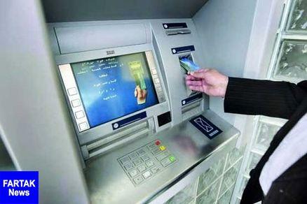افزایش میزان برداشت نقدی از خودپردازها