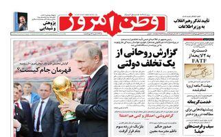 روزنامه های یک شنبه ۲۴ تیر ۹۷