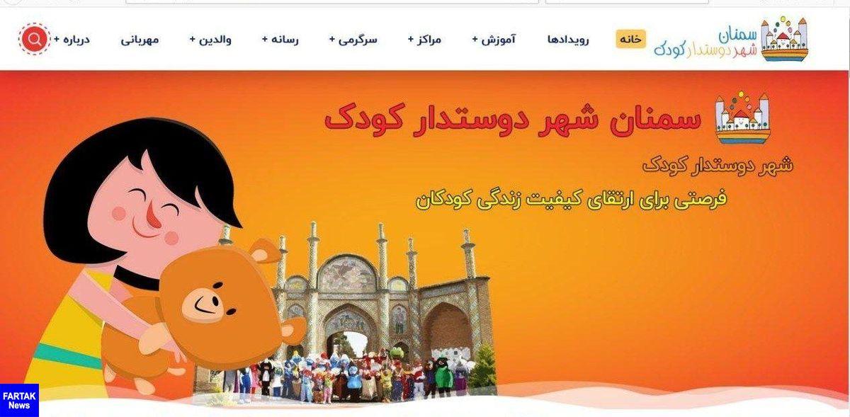 رونمایی از اولین سامانه اینترنتی خدمات جامع کودک و نوجوان در سمنان