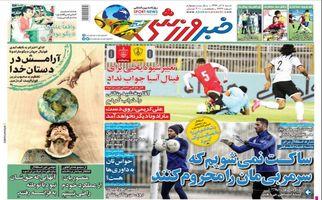 روزنامههای ورزشی شنبه 8 آذر99