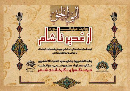 افتتاح نمایشگاه روایت مینیاتوری از غدیر تا شام امروز در فرهنگسرای شهر