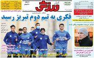 روزنامه های ورزشی چهار شنبه 5 آذر