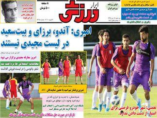صفحه نخست روزنامه های ورزشی سه شنبه 17 دی