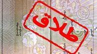 بیش از 4 هزار طلاق در فارس
