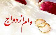 وام ازدواج افزایش یافت/ سقف ۱۰۰ میلیونی و کف ۷۰ میلیونی وام ازدواج در سال ۱۴۰۰