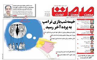 روزنامه های اقتصادی دوشنبه ۱۴ آبان ۹۷