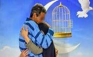 آزادی ۱۱ زندانی جرائم غیر عمد / مساعدت اوقاف کرمانشاه در دومین مرحله از آزادی زندانیان