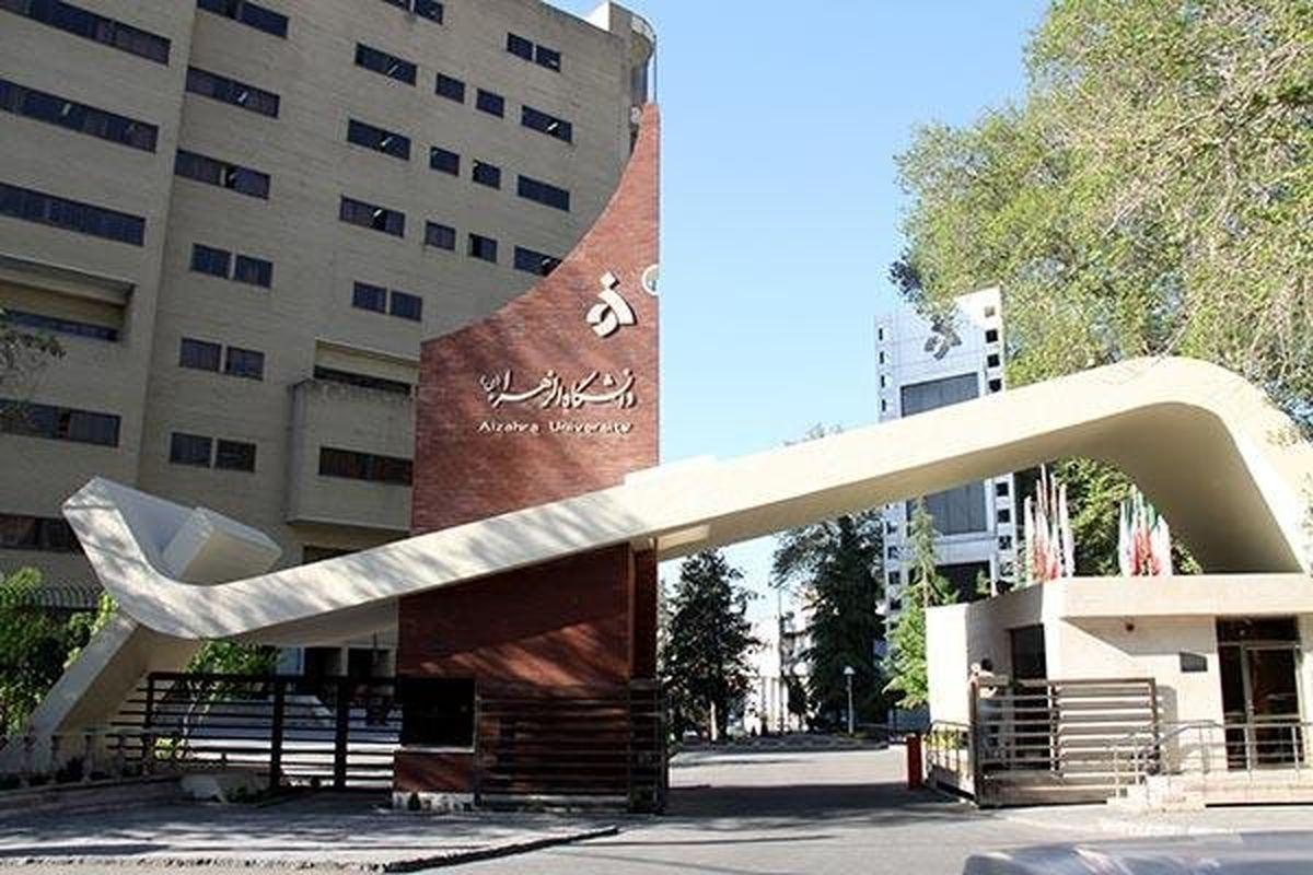 اعلام جزئیات پذیرش دکتری بدون آزمون دانشگاه الزهرا