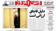 روزنامه های دوشنبه 29 بهمن 97