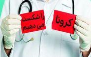 افزایش آمار روزانه ابتلا به کرونا در بعضی شهرهای ایران