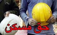 تصویب حق مسکن ۴۵۰ هزار تومانی در هیات دولت