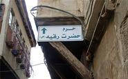 محله خرابه های شام وحال وهوای آن در ایام محرم+فیلم