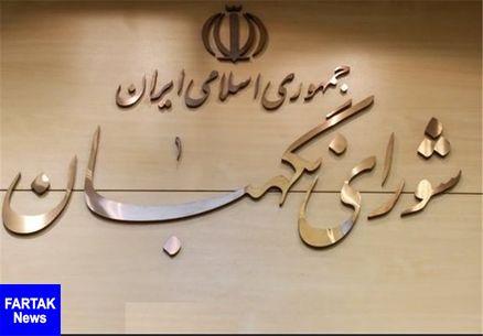 اعلامنظر شورای نگهبان درباره مصوبات و اساسنامهها