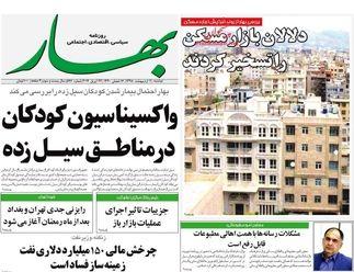 روزنامه های سهشنبه 3 اردیبهشت 98