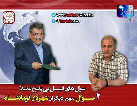دو سوال مهم دیگر از شهردار کرمانشاه