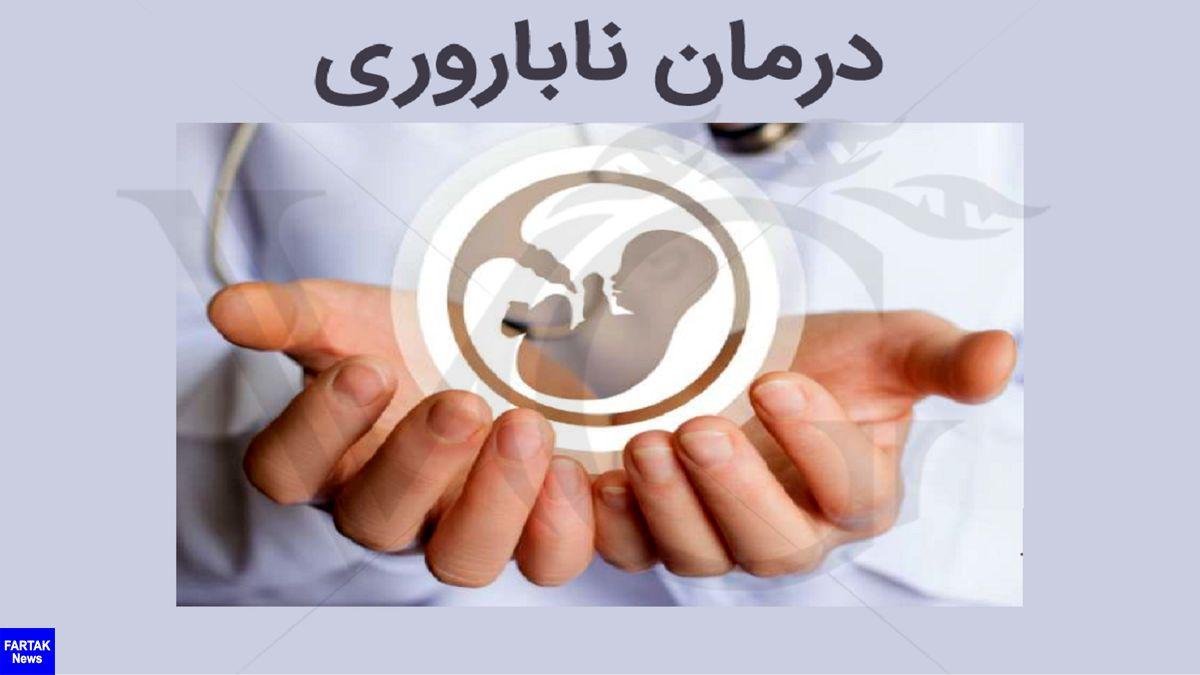 دولت مکلف به تشکیل حساب برای حمایت از هزینههای درمان ناباروری شد