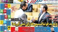 روزنامه های ورزشی دوشنبه 11 اسفند