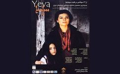 «یه وا» برنده 2 جایزه جشنواره جهانی شد