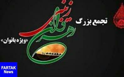 تجمع بزرگ رهروان زینبی (س) در ۸ بقعه متبرکه استان کرمانشاه برگزار می شود