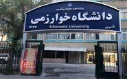 امتحانات ترم جاری دانشجویان دانشگاه خوارزمی از ۲۶ خرداد شروع می شود