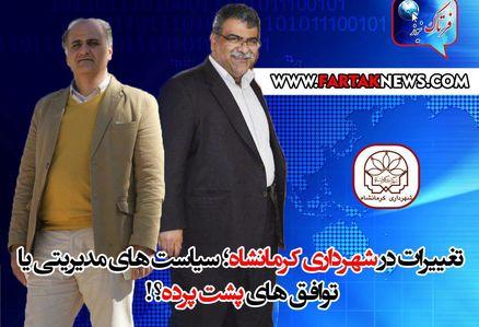 تغییرات در شهرداری کرمانشاه؛ سیاست های مدیریتی یا توافق های پشت پرده؟!