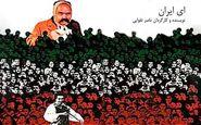 گزارش فیلمهای تلویزیون/پخش «ای ایران» ناصر تقوایی