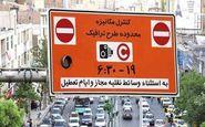طرح ترافیک از فردا در پایتخت اجرا میشود