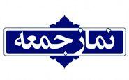 نماز جمعه ۴ مهرماه در ۱۲ شهر مازندران اقامه میشود