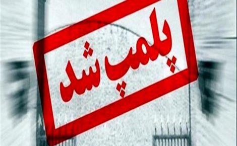 پلمپ 68 خانه مسافر در یزد/خانههای مسافر یزد زیر ذرهبین نظارت