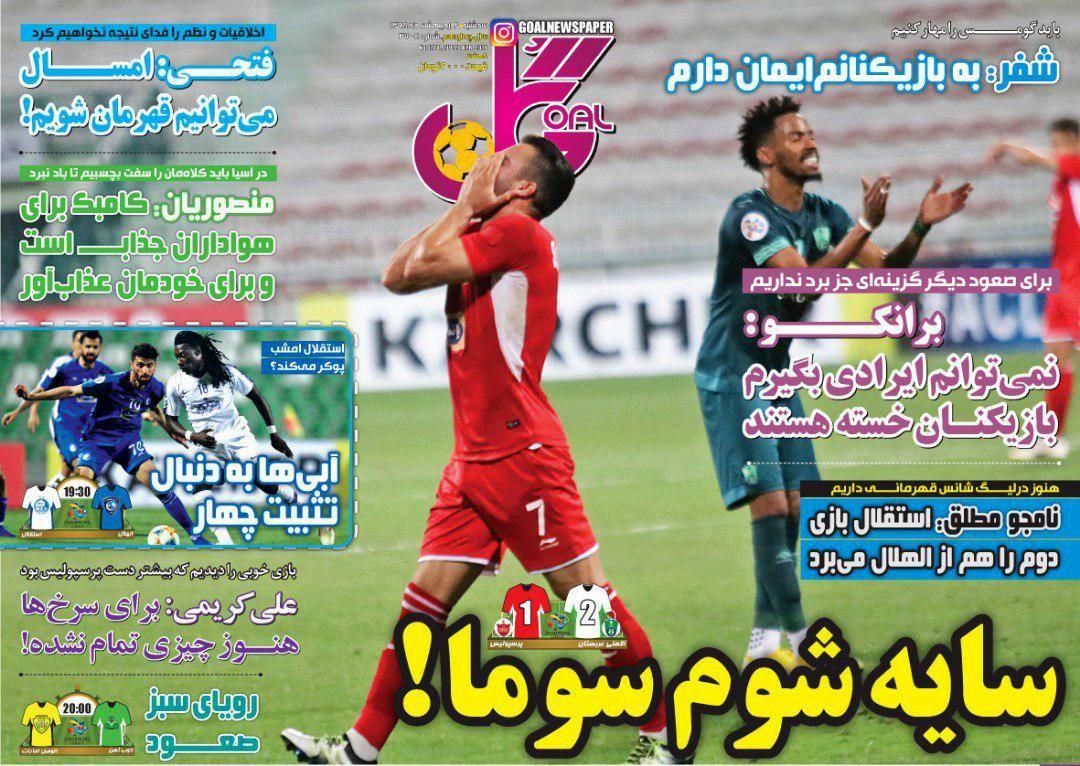 روزنامه های ورزشی سهشنبه 3 اردیبهشت 98