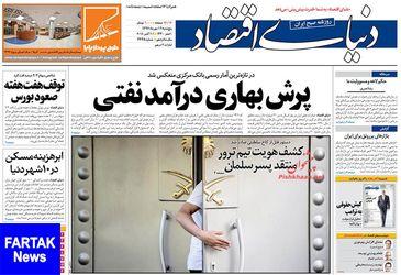 روزنامه های اقتصادی پنجشنبه ۱۹ مهر ۹۷