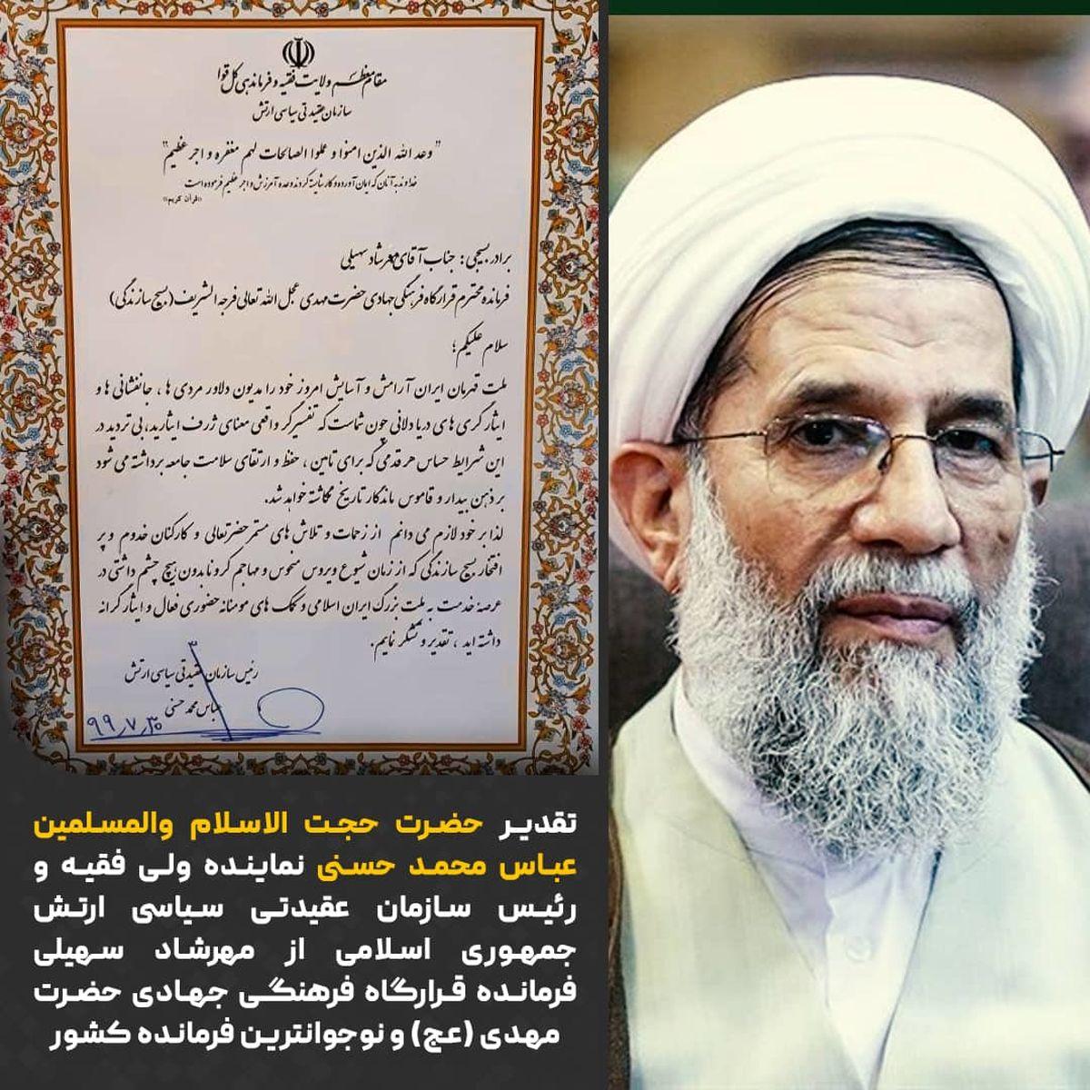تقدیر رئیس عقیدتی سیاسی ارتش جمهوری اسلامی از نوجوانترین فرمانده کشور