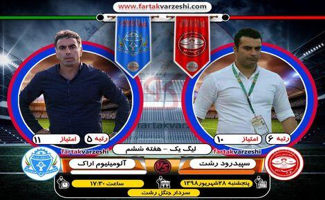 روز سخت استقلالی معروف در ورزشگاه سردار جنگل+فیلم