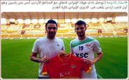 بازیکن اردنی شاگرد سرمربی معروف استقلالی شد