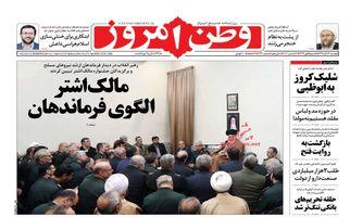 روزنامه های دوشنبه ۱۳ آذر ۹۶