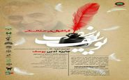 انتشار فراخوان جایزه ادبی «یوسف» استان کرمانشاه