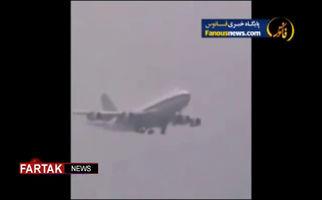 حمله داعش به هواپیمای کمکرسانایرانی + فیلم