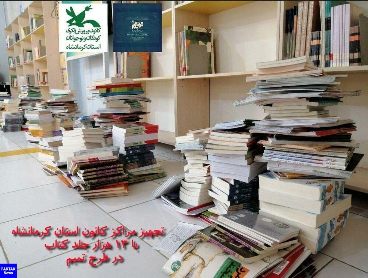 توزیع ۱۳ هزار جلد کتاب در مراکز کانون پرورش فکری استان کرمانشاه