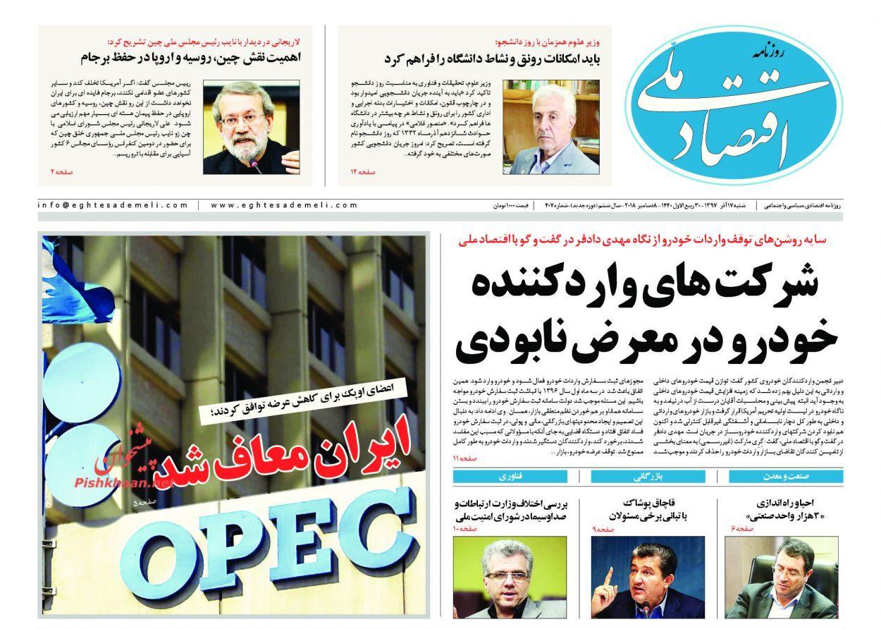 روزنامه های اقتصادی شنبه 17 آذر 97