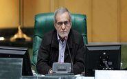 پزشکیان: نمایندگان مجلس به هم نقد کنند اما توهین و افترا نه