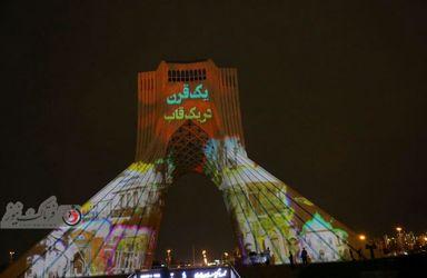 تصاویری بسیار دیدنی از اجرای نورپردازی سه بعدی برج آزادی
