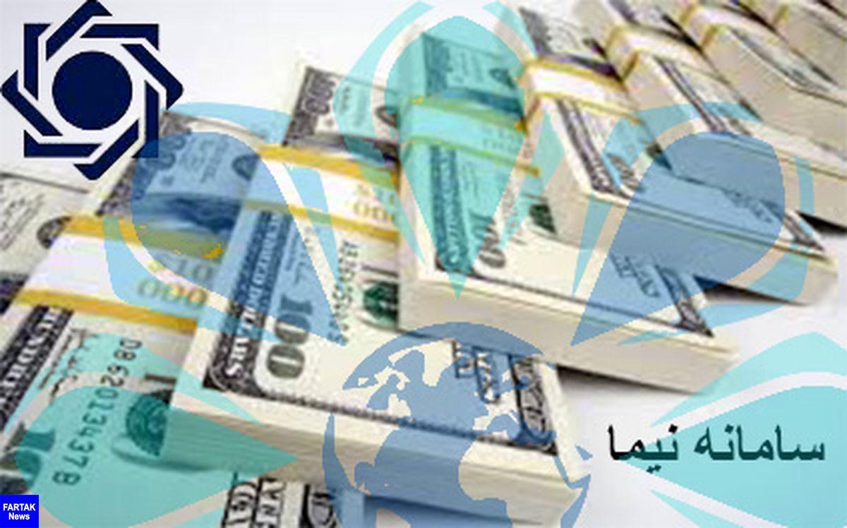 افزایش ۲۷ درصدی عرضه ارز در سامانه نیما