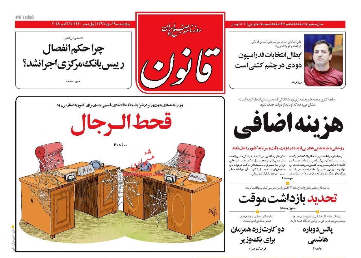 روزنامه های پنجشنبه ۱۹ مهر ۹۷