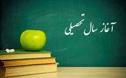 آغاز سال تحصیلی جدید دانشگاهها از شهریور/تغییر زمان پذیرش دانشجو