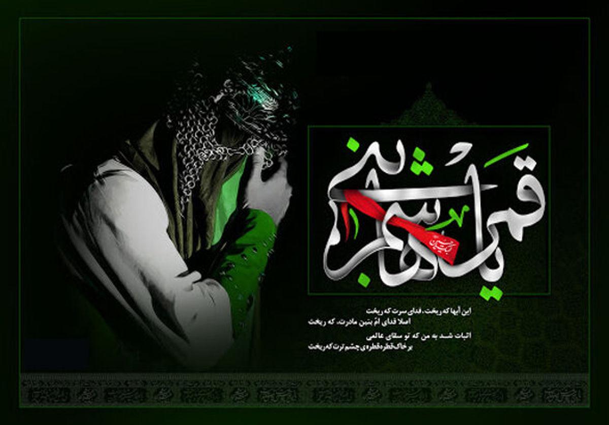 تاسوعا؛ روزی که با نام عباس گره خورده است