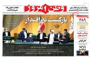 روزنامه های دوشنبه 10 آذر