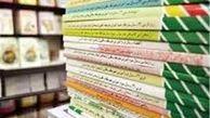 دستور فوری وزیر آموزش وپروش برای رسیدگی به غلط های کتب درسی